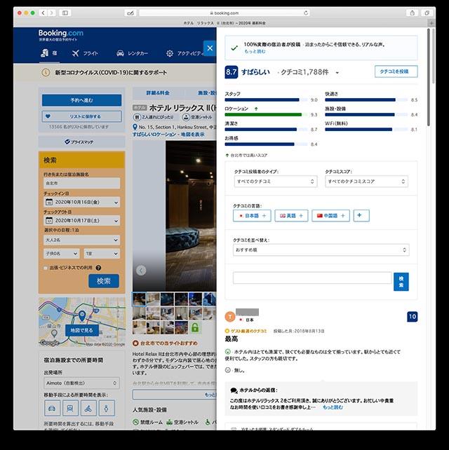 ホテル リラックスⅡ- Booking.com