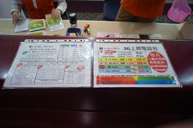 130427_trip-taiwan19