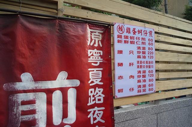 130428_trip-taiwan43