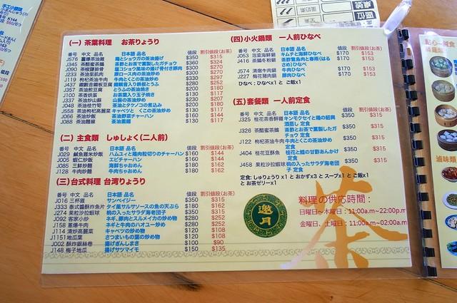 130429_trip-taiwan15